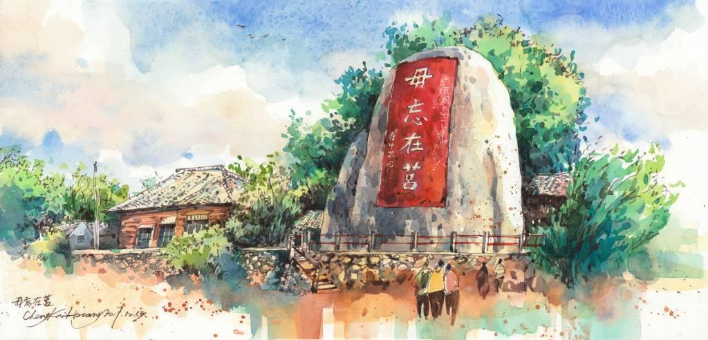鄭開翔-澎湖毋忘在莒石碑