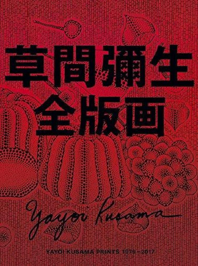 多納藝術-草間彌生全版画 1979-2017