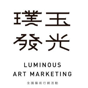 110年「璞玉發光-全國藝術行銷活動」得獎者作品線上展售